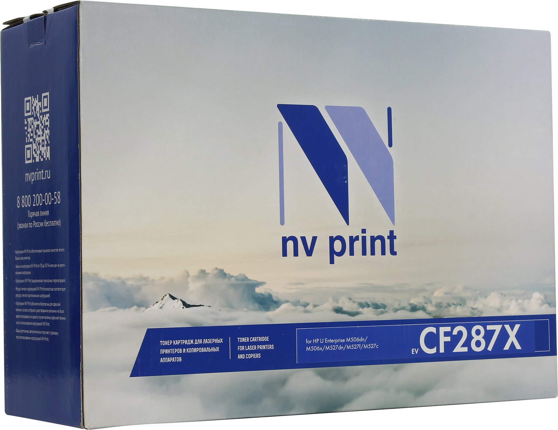 картинка Картридж NV-Print для HP Enterprise M506, M527, CF287X