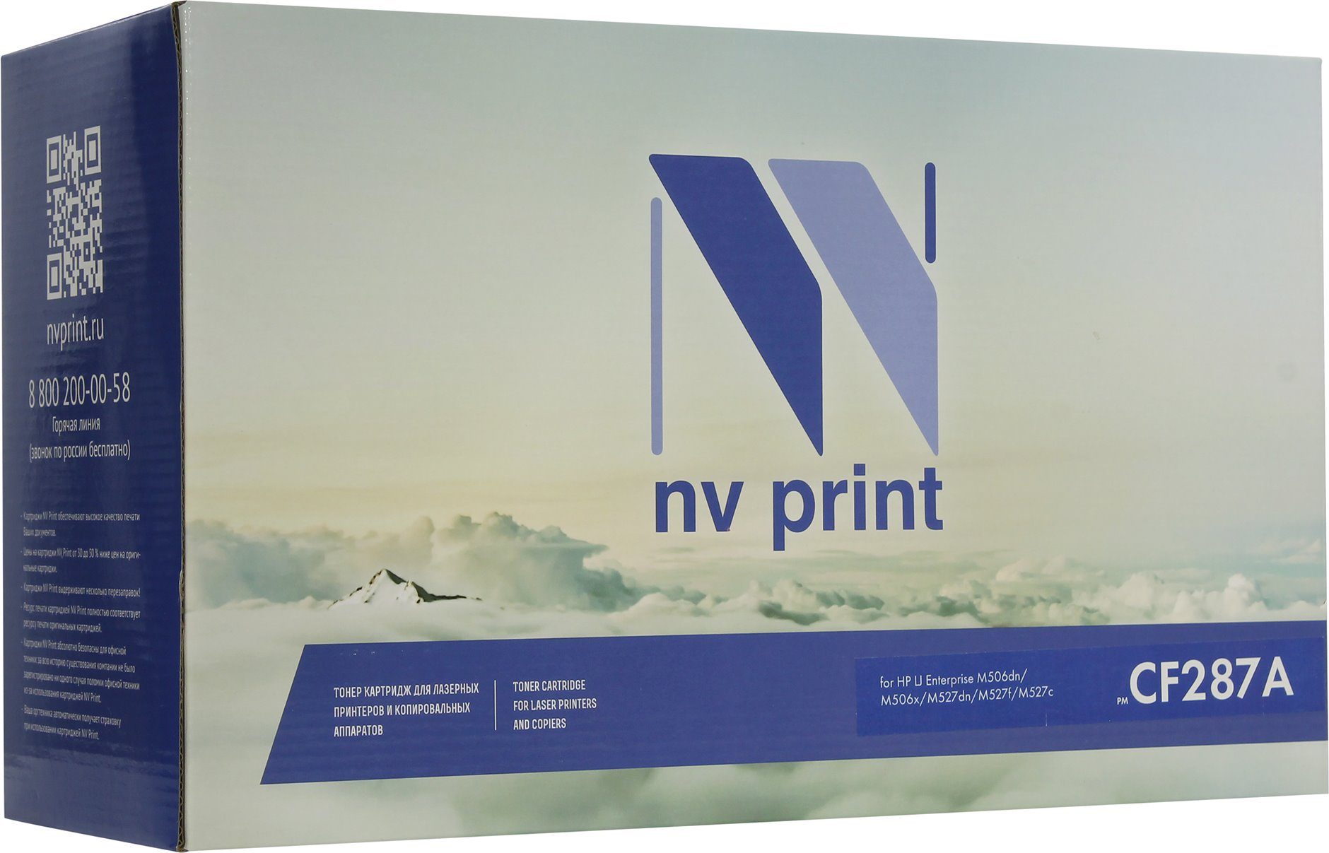картинка Картридж NV-Print для HP Enterprise M506, M527, CF287A